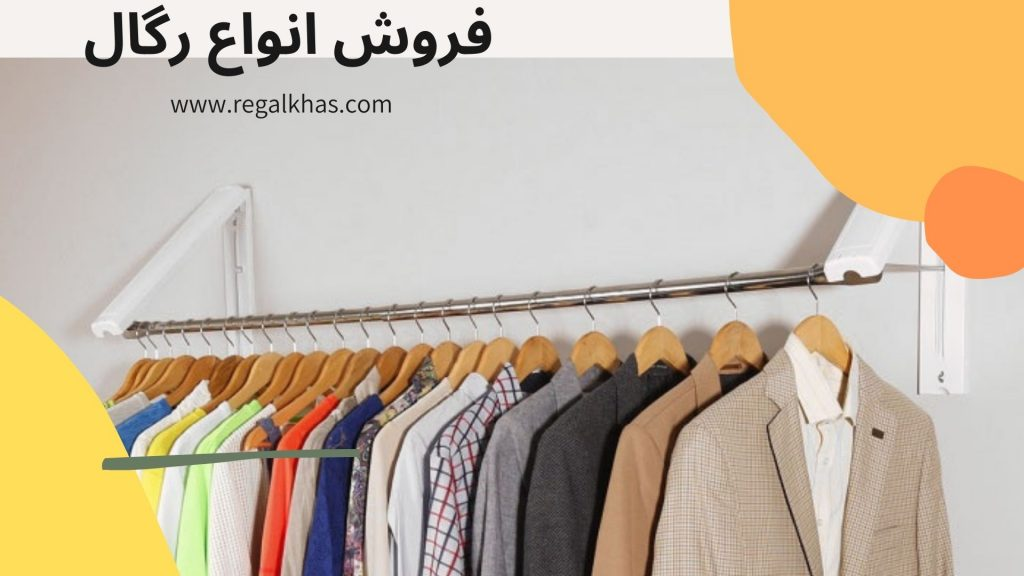 خرید آنلاین رگال دیواری