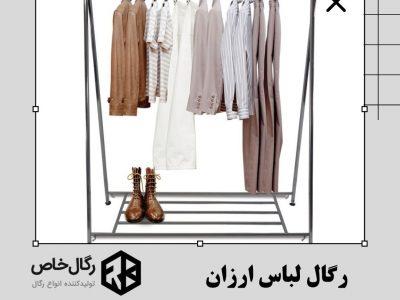 رگال لباس ارزان