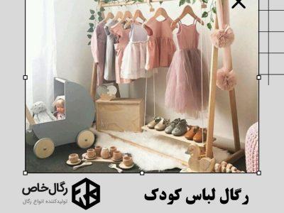 رگال لباس کودک
