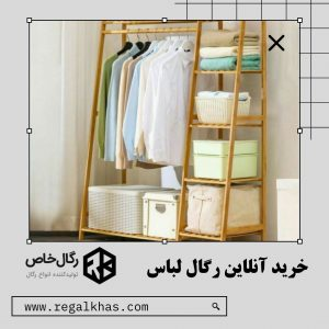 خرید آنلاین رگال لباس