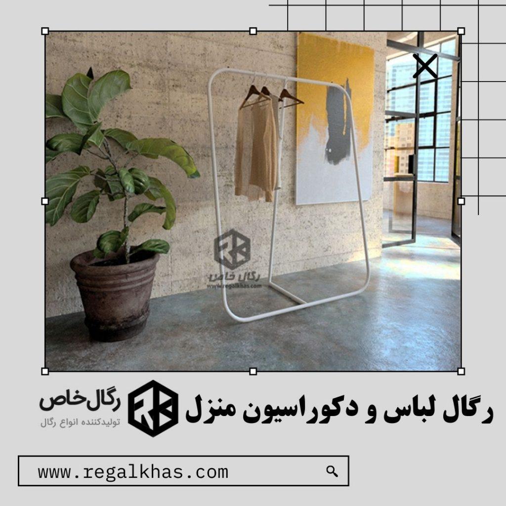 رگال لباس و دکوراسیون منزل