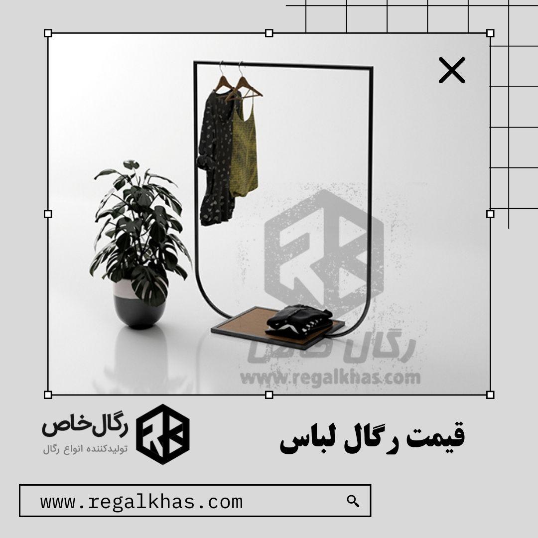قیمت رگال لباس