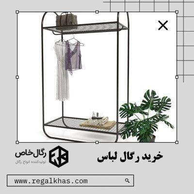 خرید رگال لباس